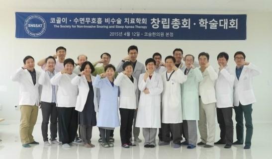 코골이 수면무호흡 비수술치료학회 창립총회 학술대회 1