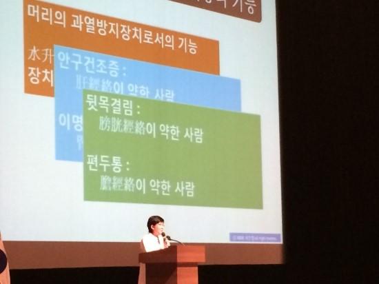 전국한의학 학술대회 2