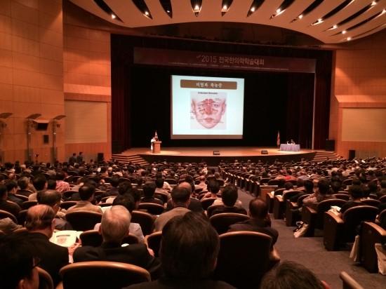 전국한의학 학술대회