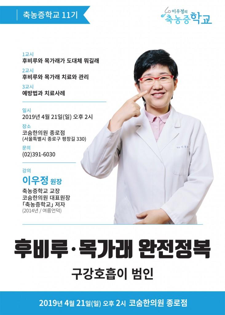 이우정_포스터_20190321