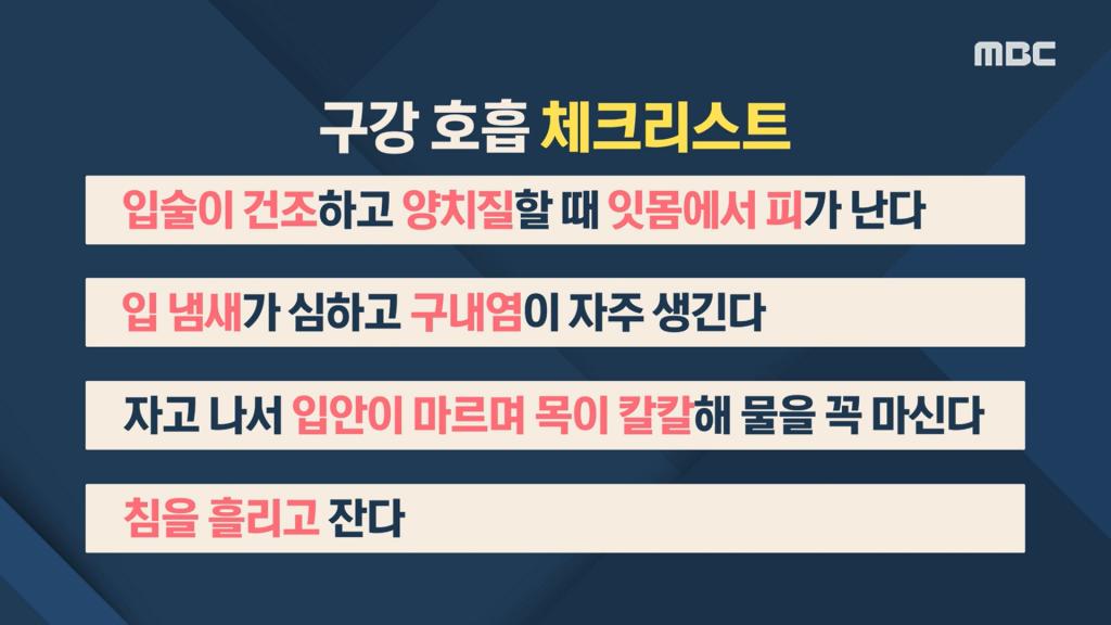 8. 구강호흡체크리스트