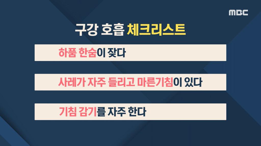 9.구강호흡체크리스트2