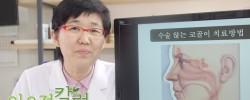 비염 수술 후 두통이 더욱 심해진 30대 남성, 빈코증후군